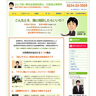さとう啓一郎社会保険労務士・行政書士事務所様