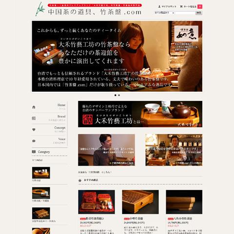 竹茶盤.com様