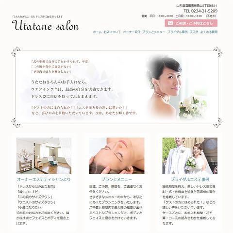 img_example_utatane