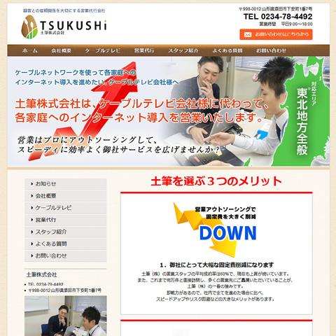img_example_tsukushi