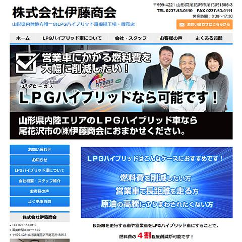株式会社伊藤商会様
