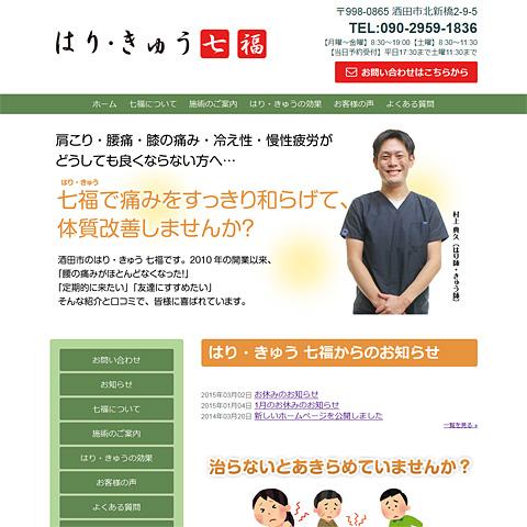 img_example_shichifuku