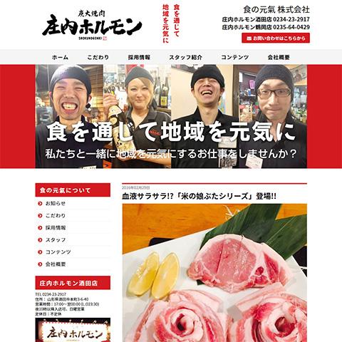 img_example_shokunogenki