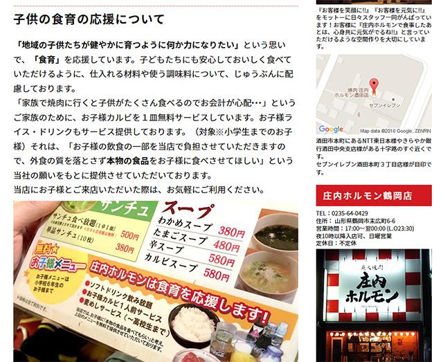 img_example_shokunogenki_1
