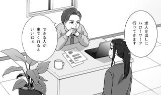 ホームページ担当スタッフを酒田や鶴岡のハローワークで求人するときのコツ