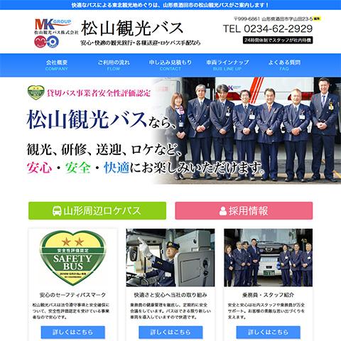 松山観光バス様