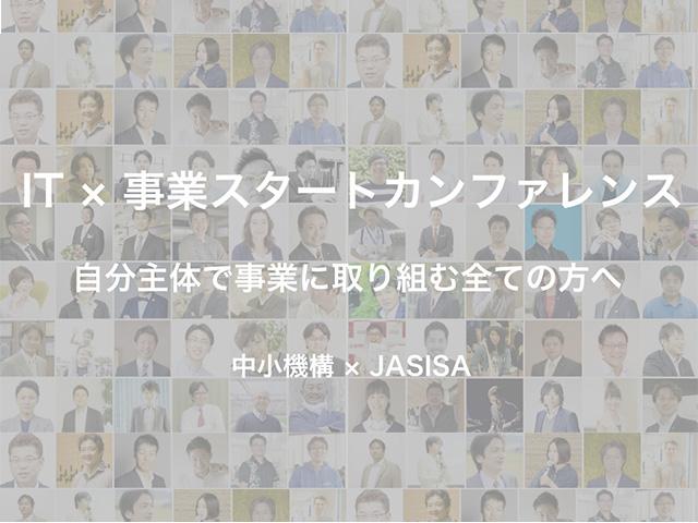 JASISA・中小機構主催「IT×事業スタートカンファレンス」山形県酒田市編