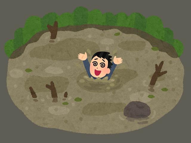 泥沼にハマりかけたら…落ち着いて片足から抜こう