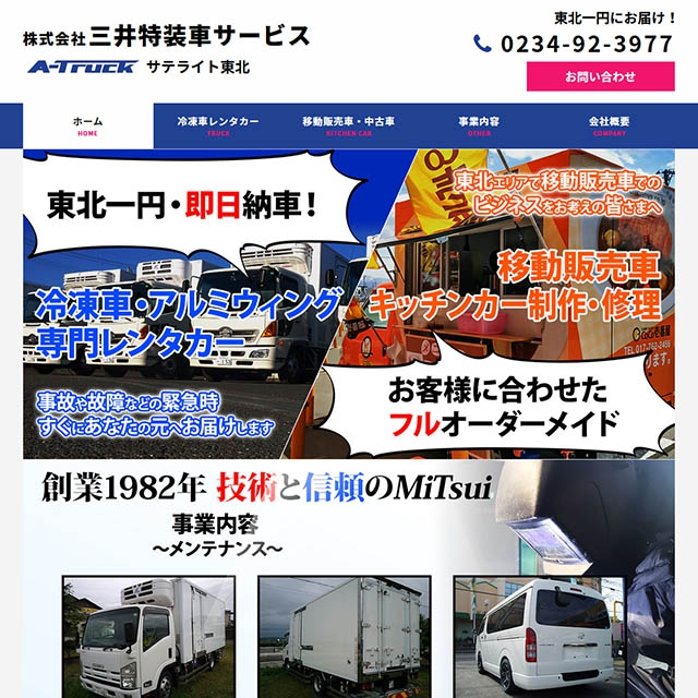 三井特装車サービス様