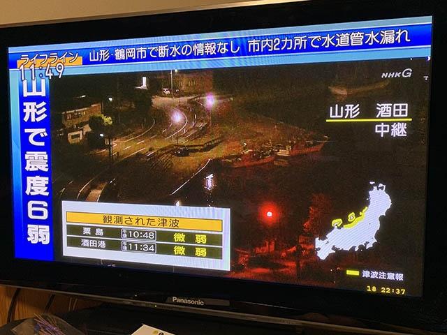 まさか酒田・鶴岡でこんな大きな地震が起こるなんて