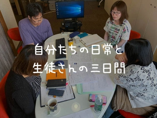 酒田光陵高校さんの夏休みインターンシップ