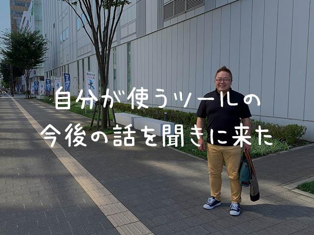 秋田のAdobe XD ユーザーフェス 2019に行ってきたよ