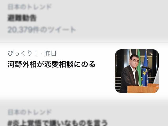 恋愛相談にのる外務大臣