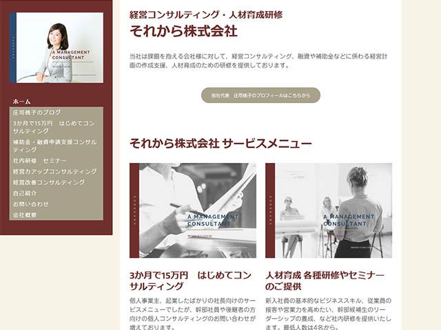 大好きなブログ紹介 『庄司桃子のブログ』