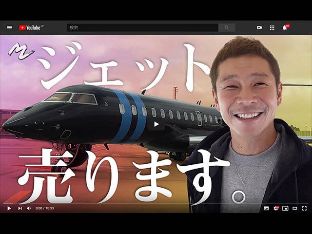 元ZOZOの前澤さんがプライベートジェット売るみたいです