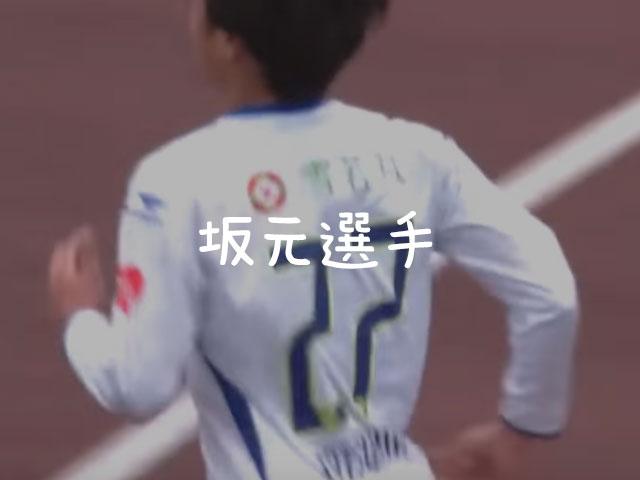 鋭い切り返し!がんばれ坂元達裕選手!めざせ日本代表!