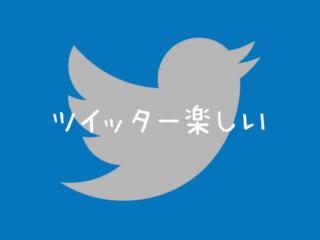Twitterが面白くってしかたがない