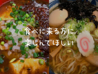 酒田と鶴岡で続くラーメン店さん