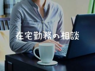 リモートワーク先輩の松本裕美社長からアドバイスをいただいた