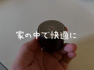 Bluetoothのスピーカーで家の中での楽しみを増やそう