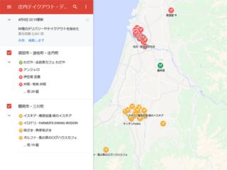 酒田でテイクアウトできるお店、鶴岡でテイクアウトできるお店、庄内でテイクアウトできるお店をまとめた