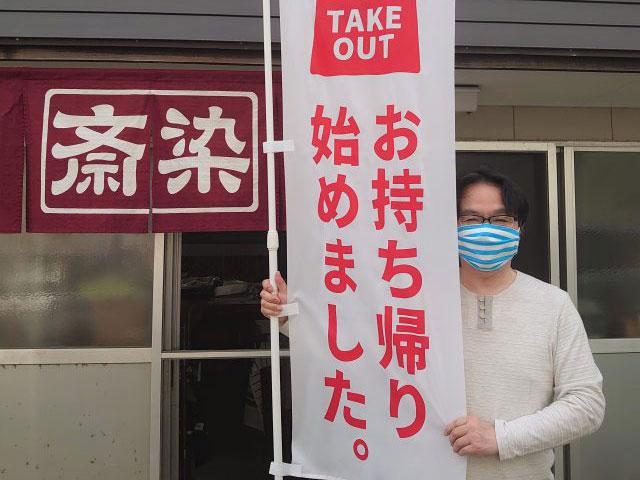 町でよく見かける斎染さんのテイクアウトのぼり