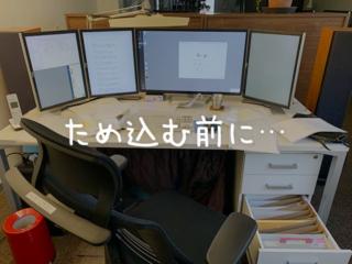 ファイルに入った紙の資料を定期的に整理整頓するといいよ