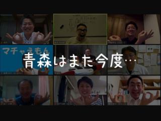 青森のブログ仲間の365日達成会