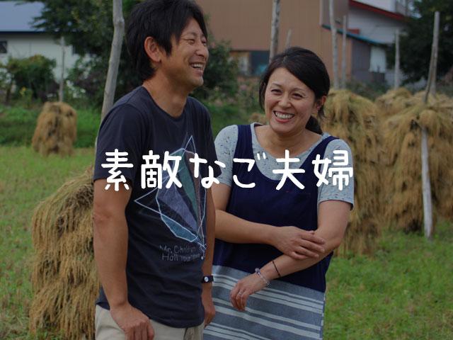 新庄でチャレンジしている高橋さん
