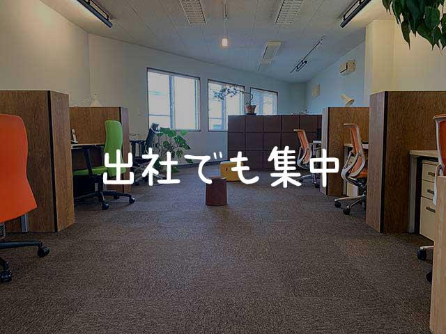 仕事場の集中環境、やっと完成したのです…