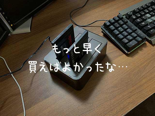 パソコンのディスク容量が無くなった…